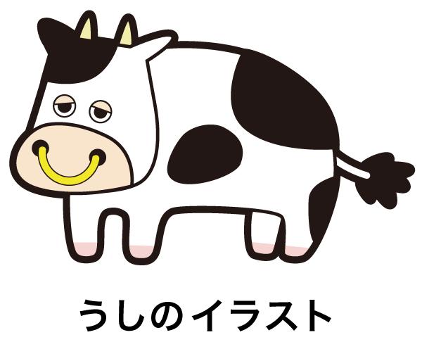 拡大縮小例牛のイラスト