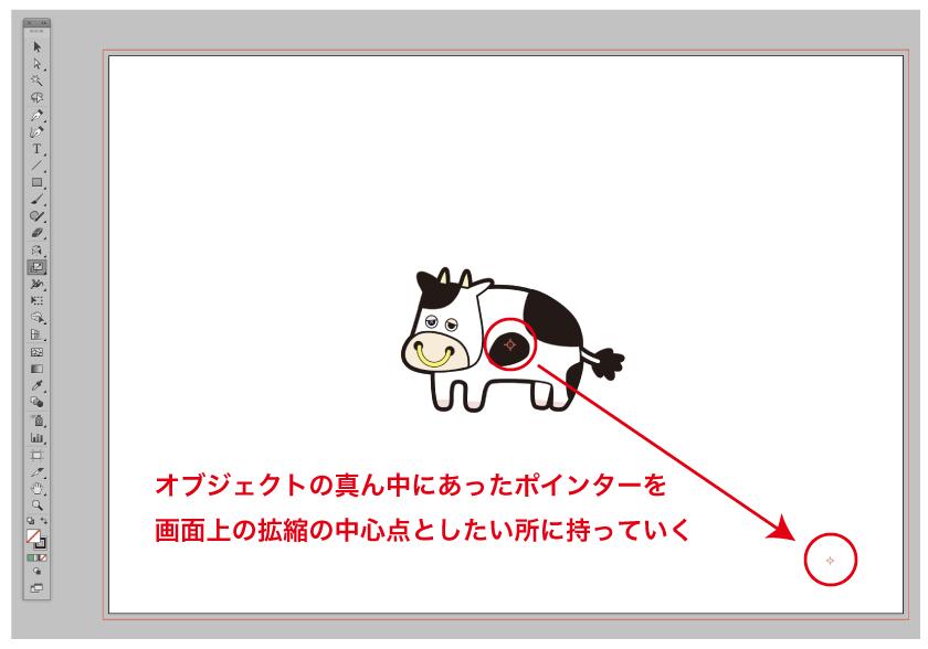 拡大・縮小ツール例(拡大縮小の中心をずらす)