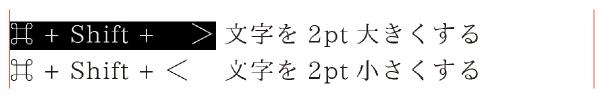文字を2pt大きくする、文字を2pt小さくする