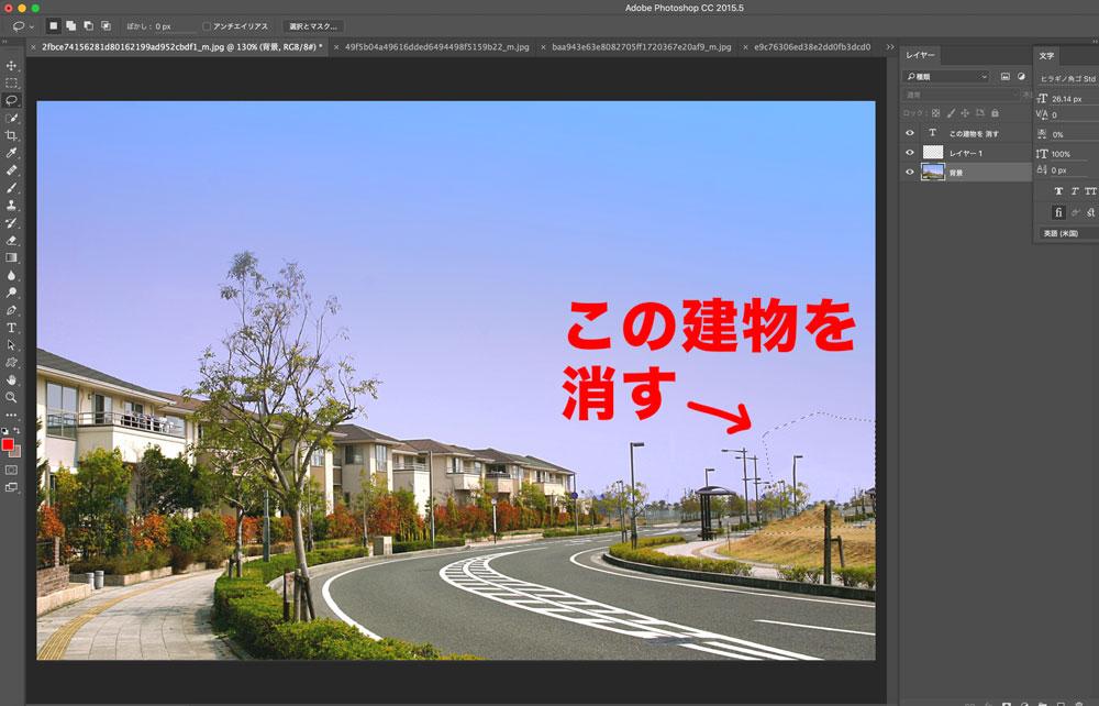 Photoshopコンテンツに応じるで建物を消す