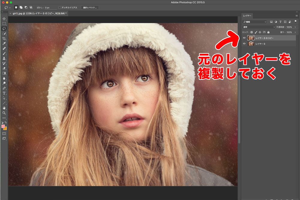 Photoshopで顔のそばかすを簡単に消す方法(前準備)