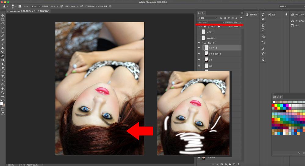 Photoshopoで詐欺メイクばりに肌質をキレイにする(髪質をツヤツヤに)
