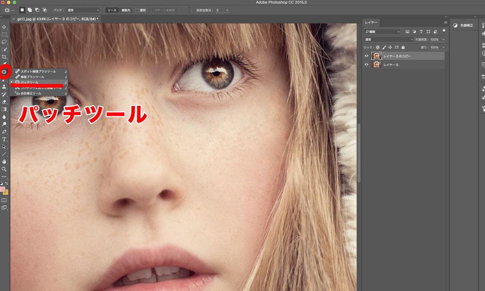 Photoshopで顔のそばかすを簡単に消す方法(パッチツール)