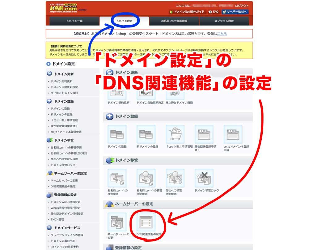 ライブドアブログの独自ドメインのDNS(ネームサーバー)設定(お名前.comの場合)