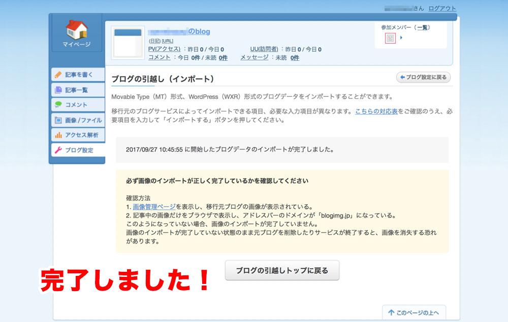 ライブドアブログへWordPressデータをインポート完了