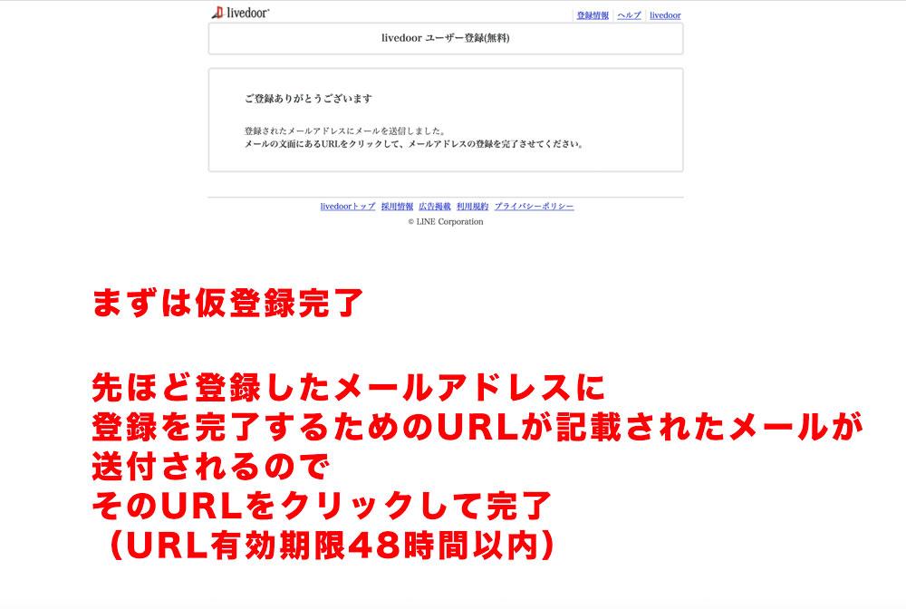 ライブドアブログLivedoor IDを作る