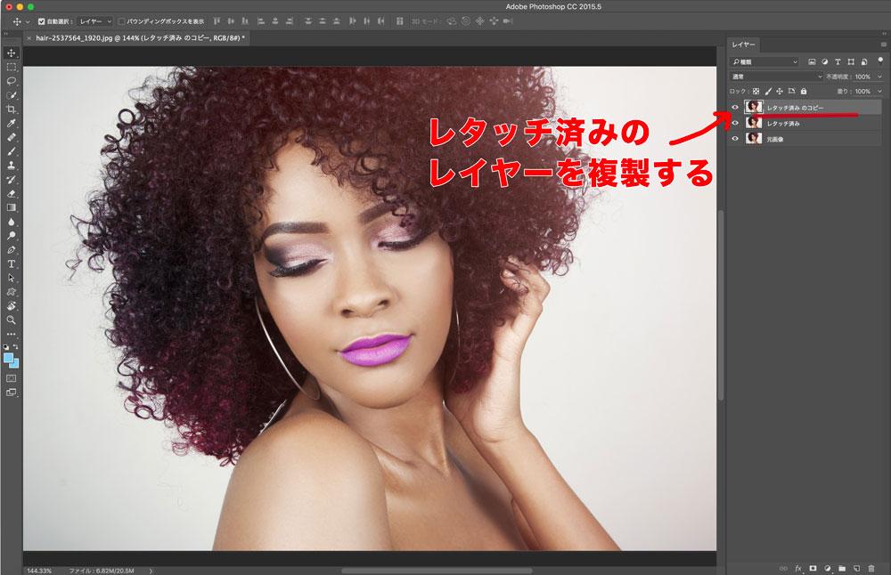 モノトーンと色相を使ったPhotoshop技法