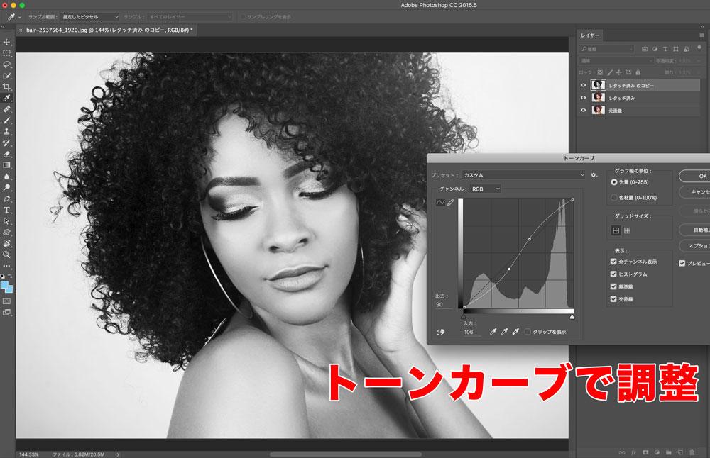 モノトーンと色相を使ったPhotoshop技法(トーンカーブ)
