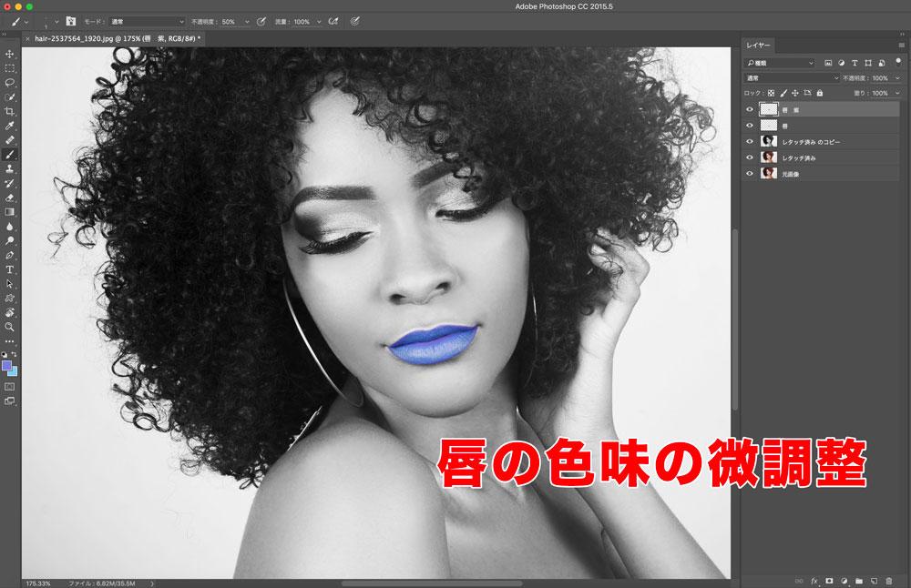 モノトーンと色相を使ったPhotoshop技法(色相)