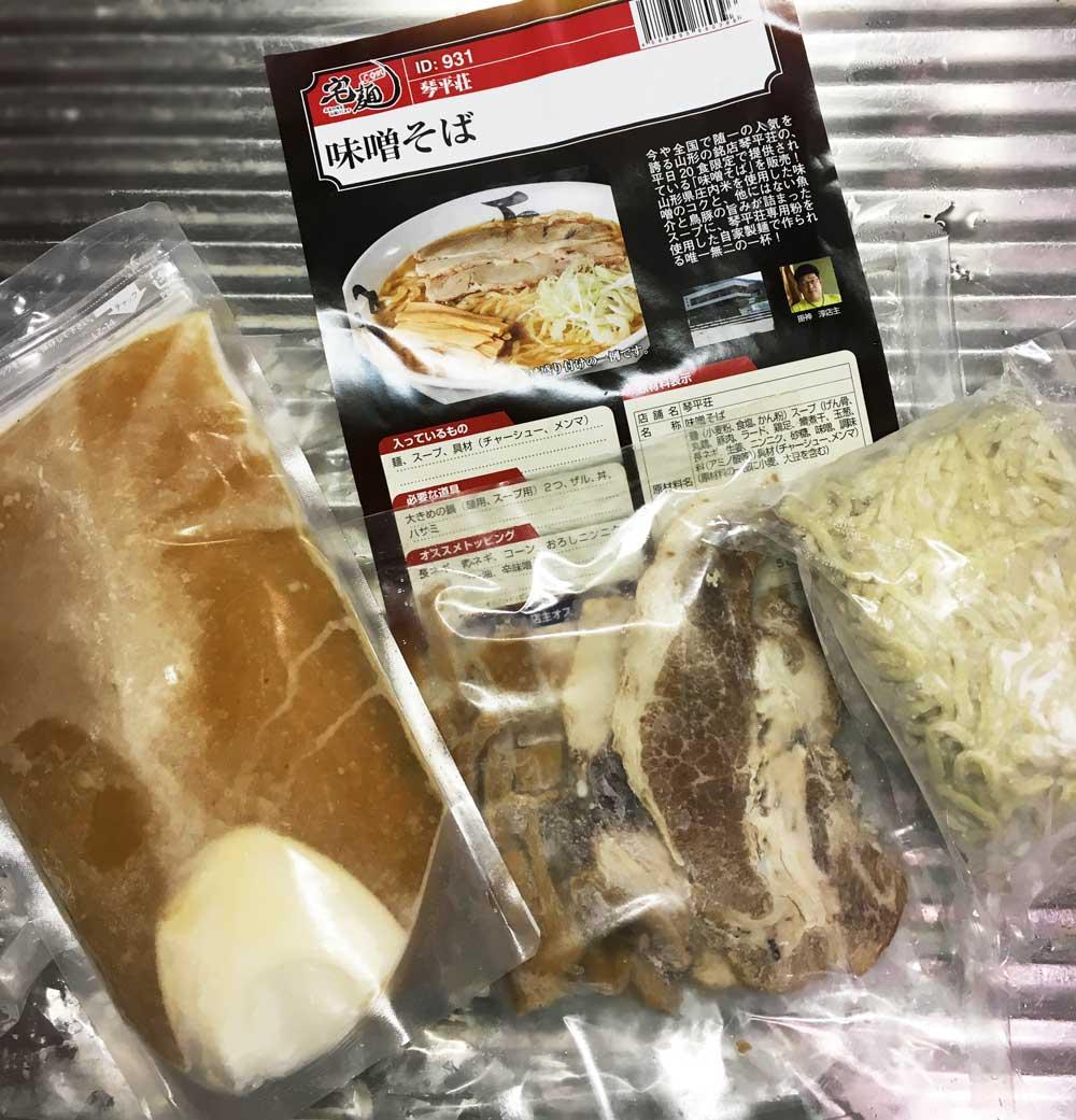 宅麺.comの琴平荘の味噌そばを作ってみる(セット内容)