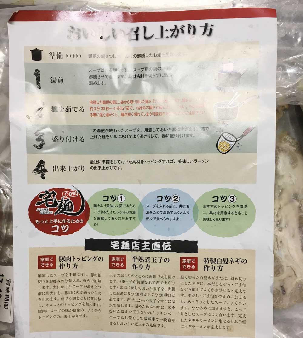 宅麺.comの琴平荘の味噌そばのレシピ