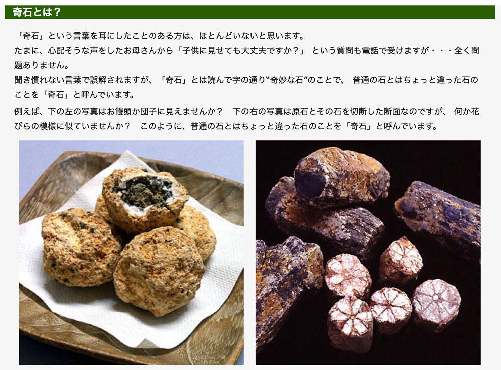 奇石博物館「奇石とは?」