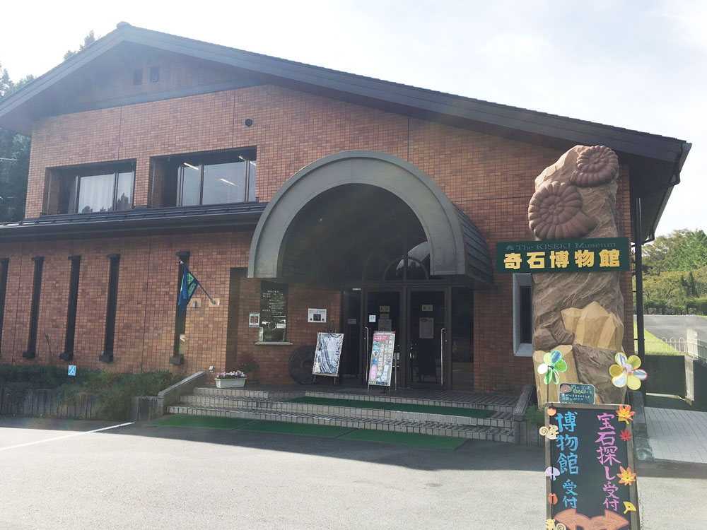 山梨県にある「奇石博物館」外観