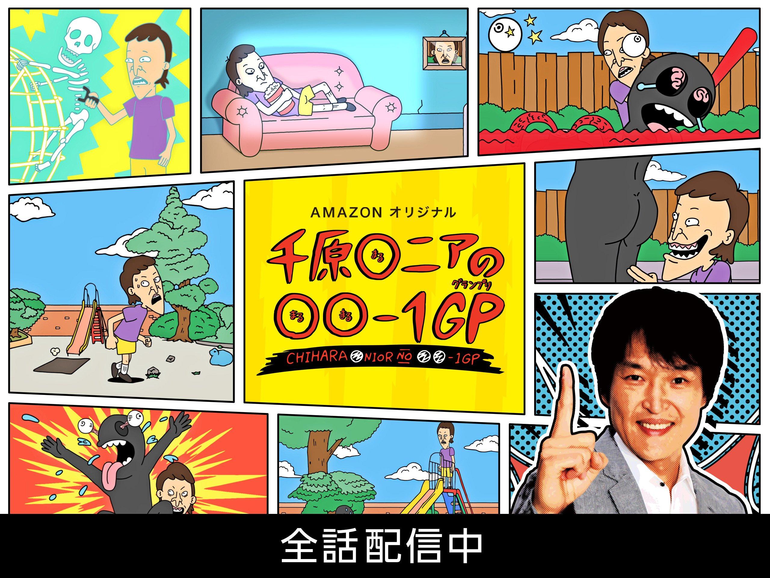 Amazonプライム・ビデオ「千原◯ュニアの ◯◯-1GP」公式サイト
