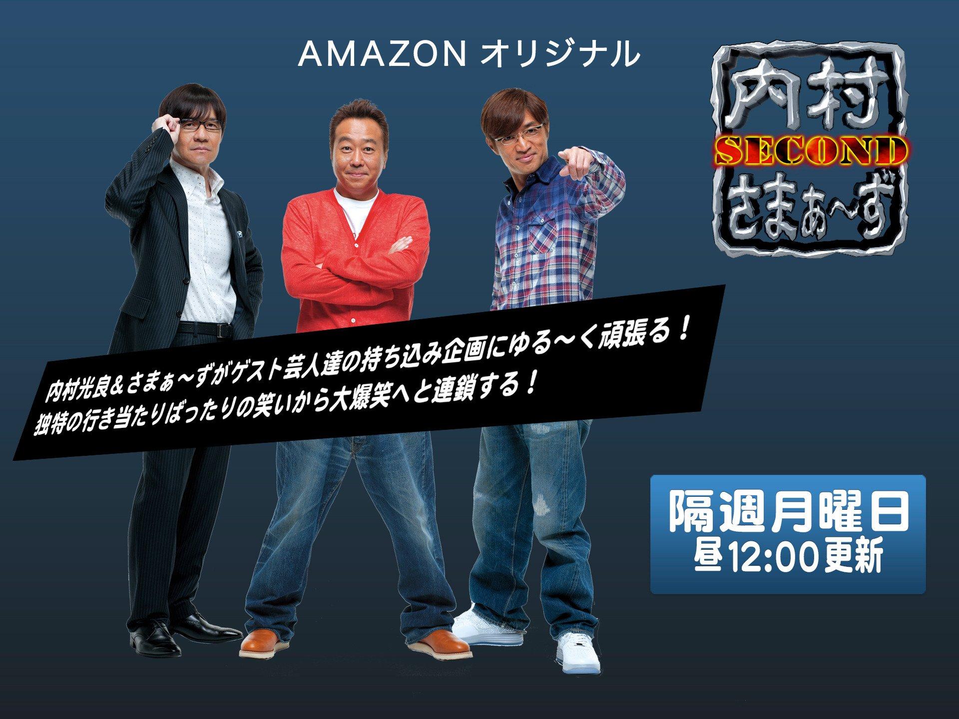 Amazonプライム・ビデオ「内村さまぁ〜ず」公式サイト