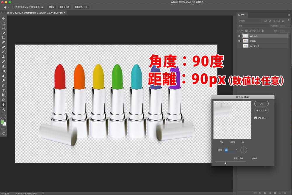 Photoshopを使った映り込み(鏡面反射)を、画像反転せずに合成する方法(鏡面反射を作る)
