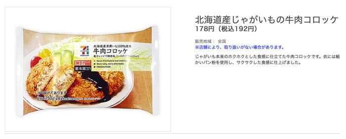 セブンイレブン冷凍食品(牛肉コロッケ)