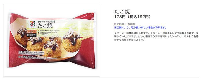 セブンイレブン冷凍食品(たこ焼き)