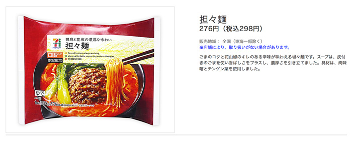 セブンイレブン冷凍食品(担々麺)