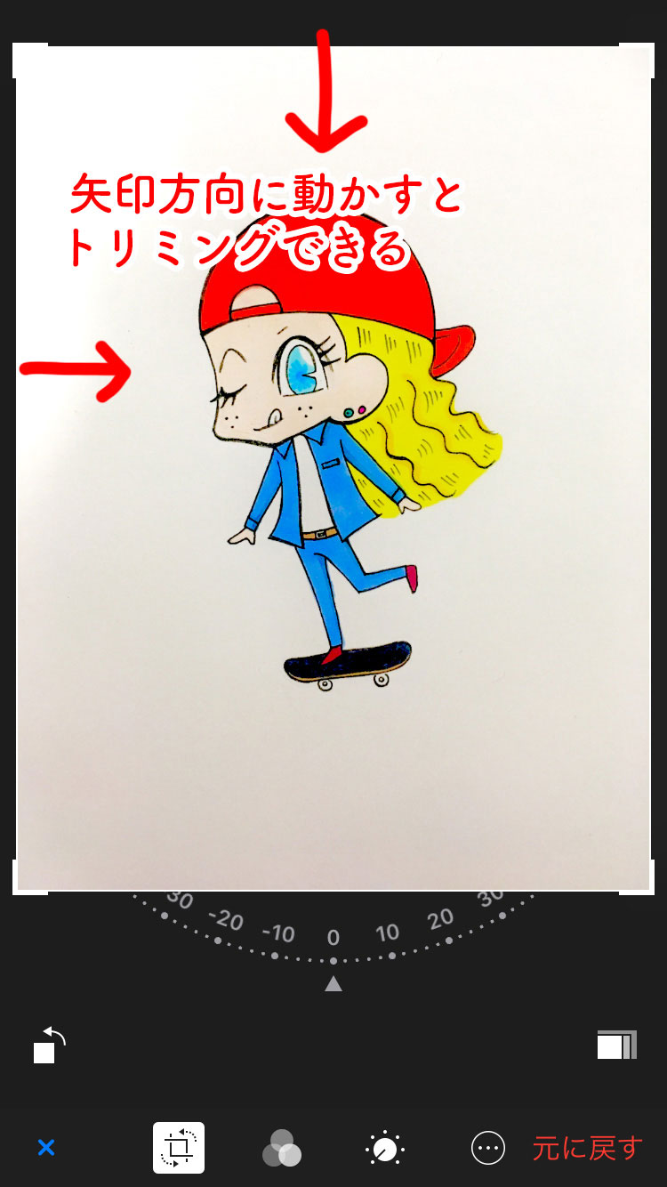 アプリ不要!iPhoneだけで手描きイラストや画像を加工する方法(トリミング)