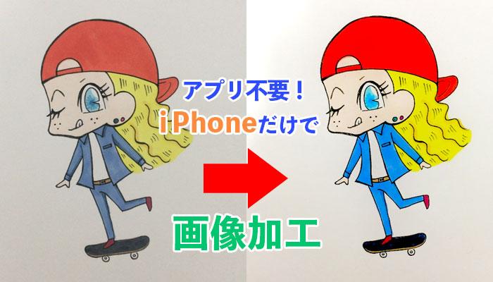 アプリ不要 Iphoneだけで手描きイラストや画像を加工する方法