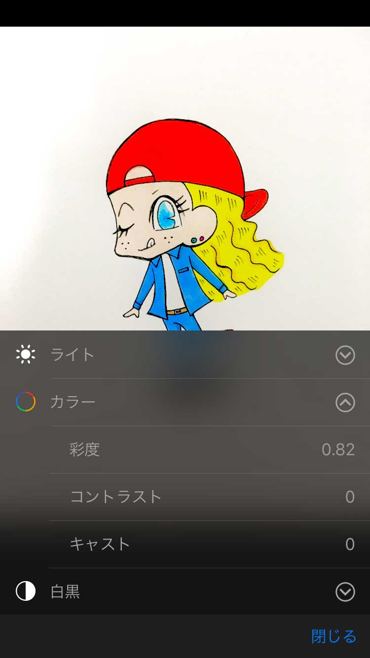 アプリ不要!iPhoneだけで手描きイラストや画像を加工する方法(彩度設定)