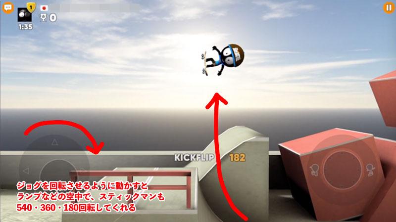 Stickman Skate Battle 操作にしかた・ジョグの動かし方