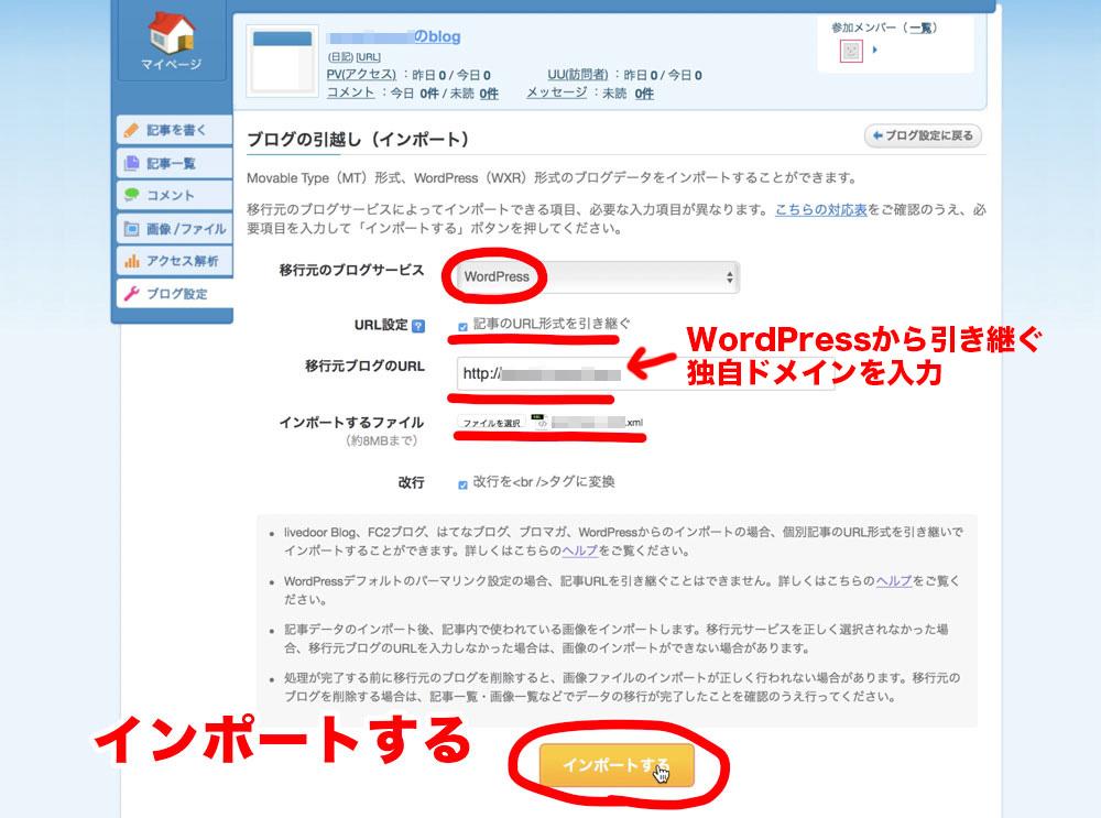 ライブドアブログへWordPressデータをインポート
