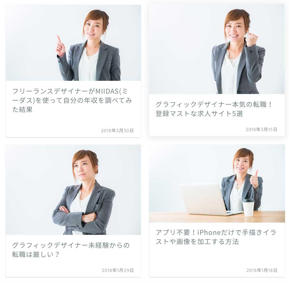 ブログアイキャッチ画像を作る方法(NG例:似たような写真ばかり使う)