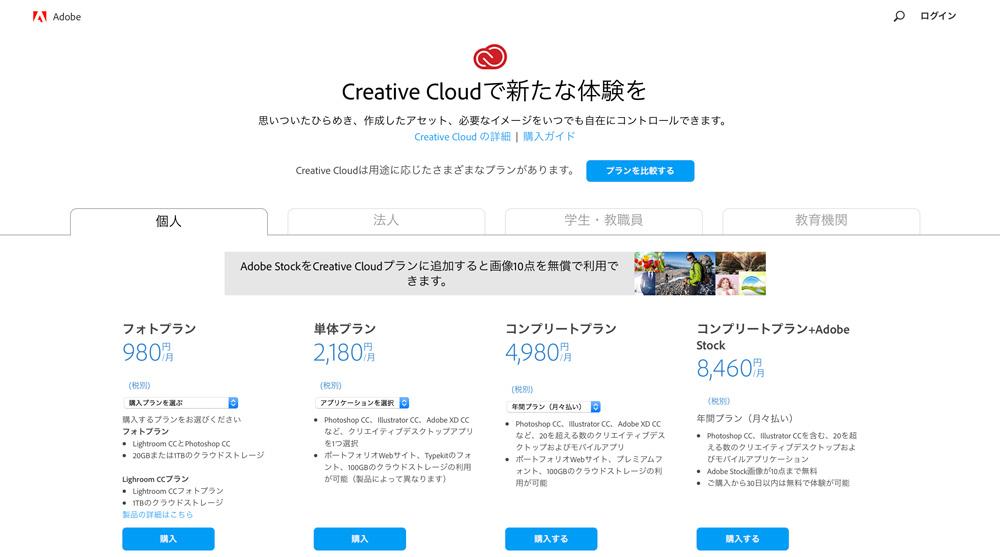 Adobe公式サイト料金プラン