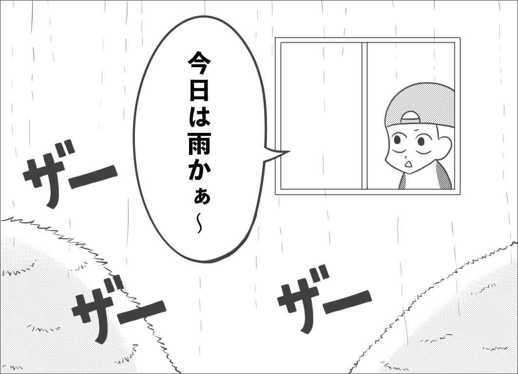 今日は雨かぁ〜