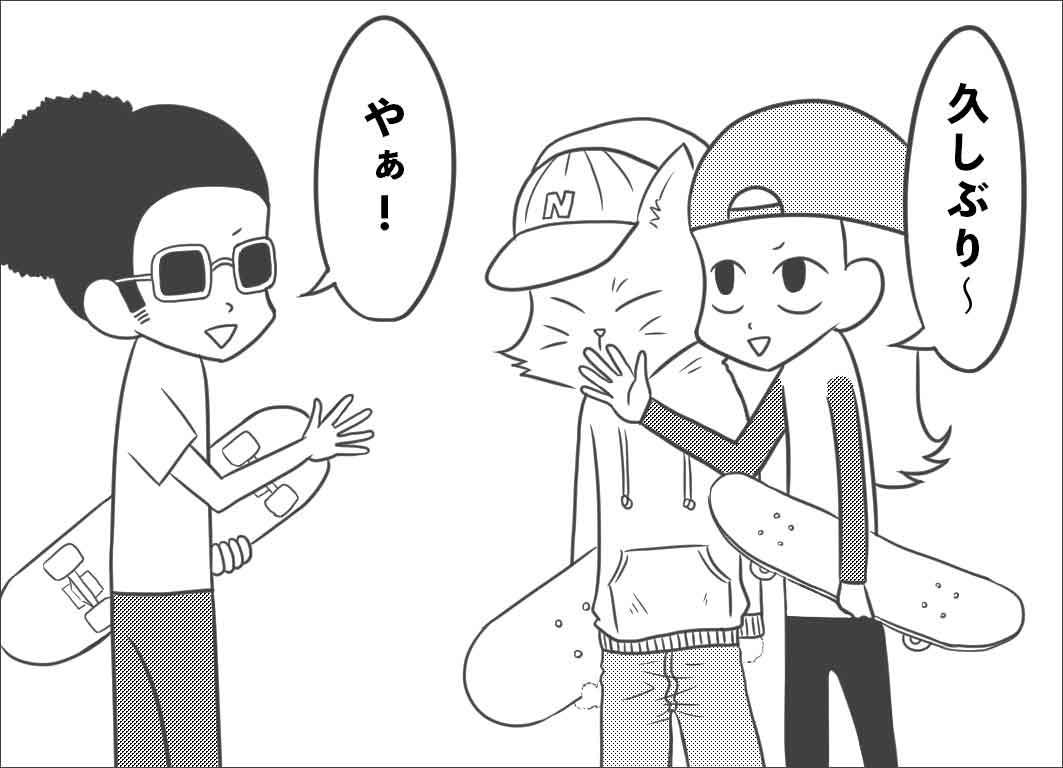 「久しぶり〜」