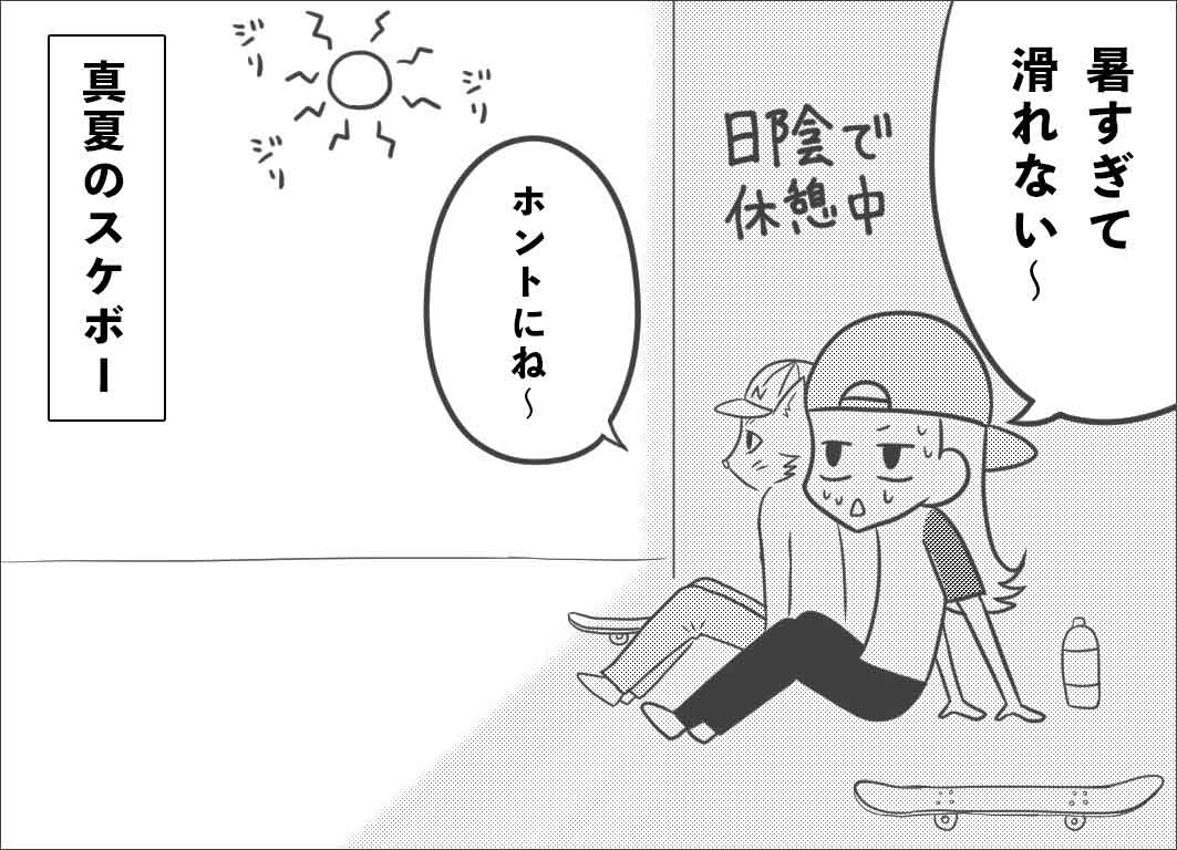 真夏のスケボー「暑すぎて滑れない〜」「ホントにね〜」