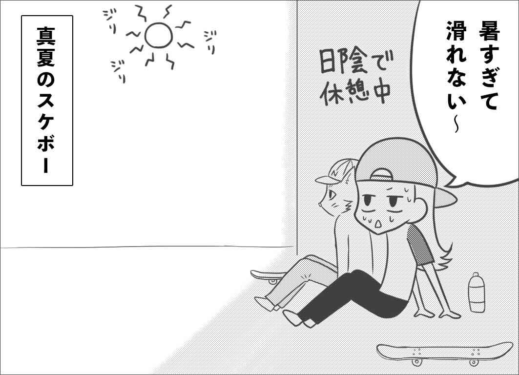 真夏のスケボー「暑すぎて滑れない〜」