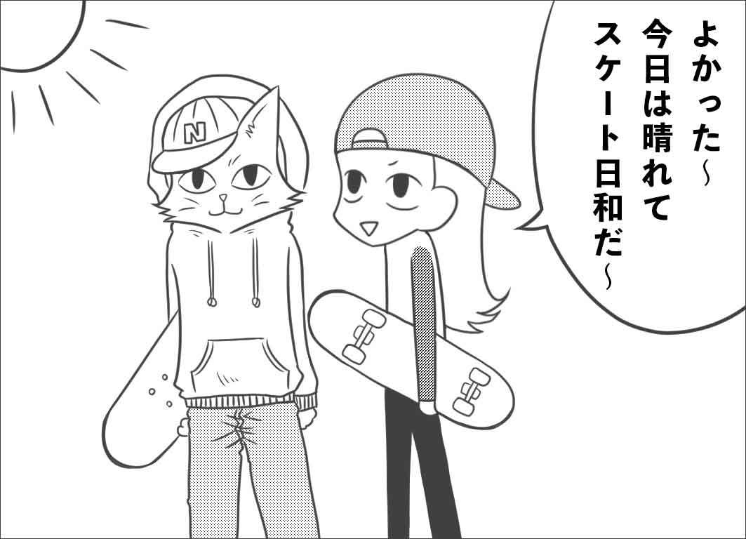 よかった〜今日は晴れてスケート日和だ〜