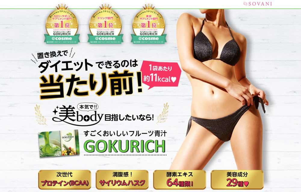 すごくおいしいフルーツ青汁GOKURICHI公式サイト