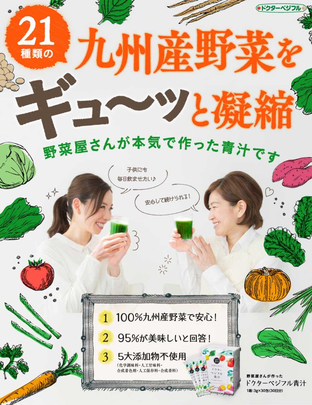 ドクターベジフル青汁公式サイト