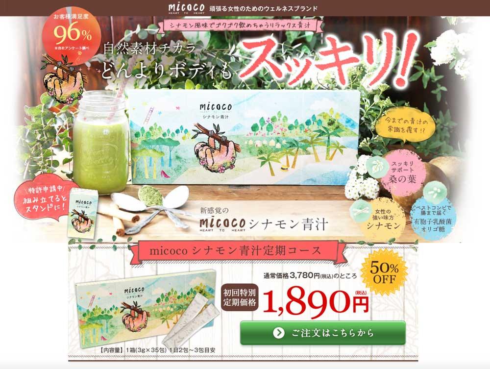 micoco シナモン青汁公式サイト