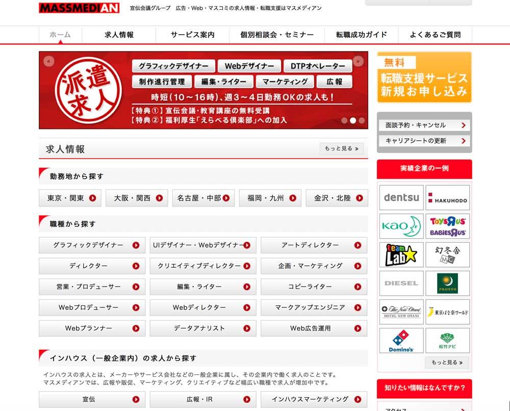 マスメディアン公式サイト