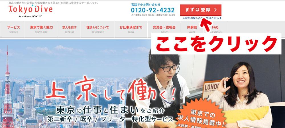 TokyoDive公式ホームページから会員登録する方法
