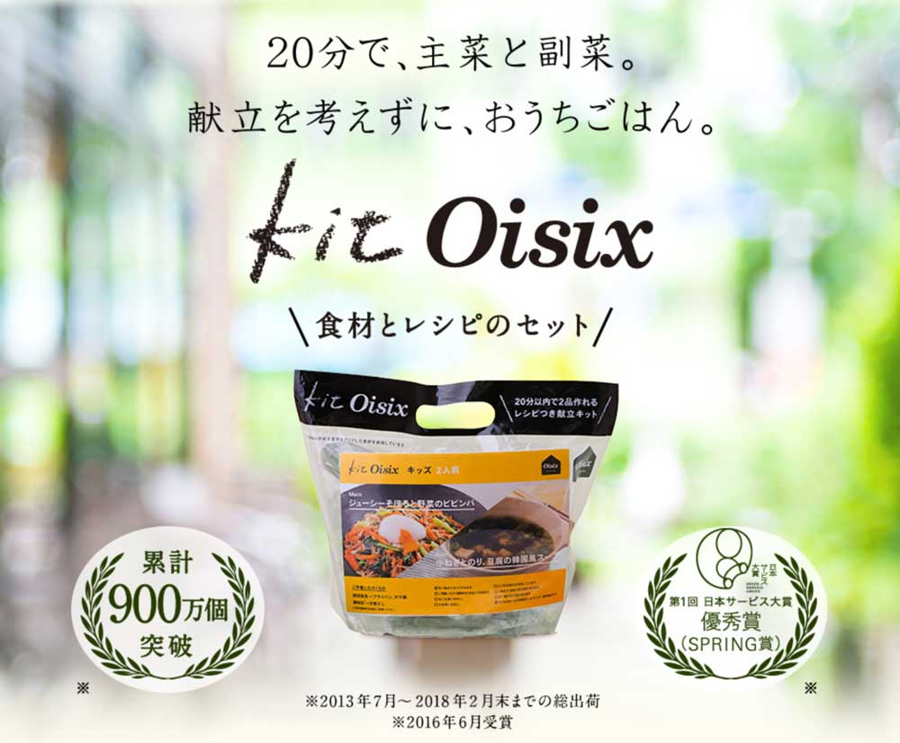 Kit Oisix(きっと、おいしっくす)