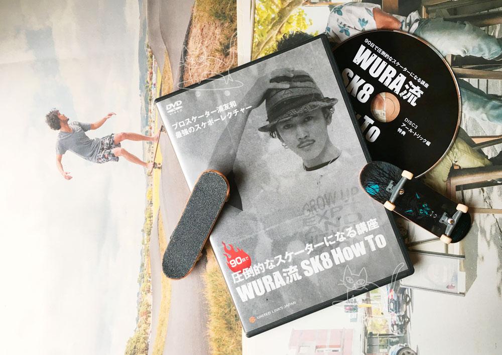浦友和のスケボーHOW TO DVDを実際に購入した写真