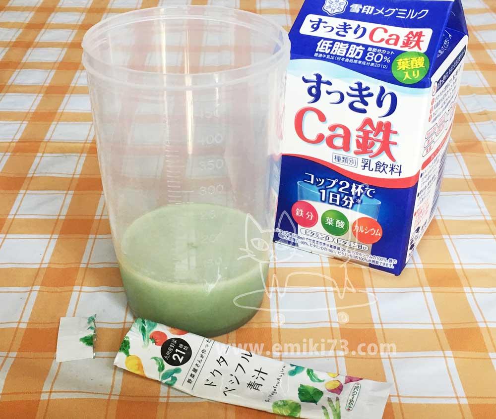 ドクターベジフル青汁を牛乳に混ぜてみた