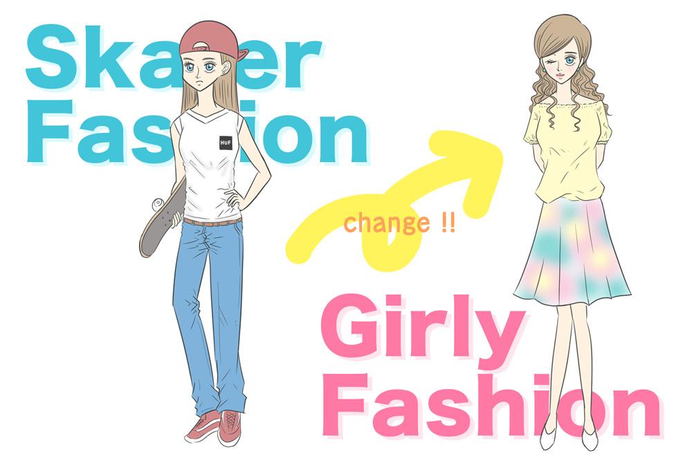 スケーターファッションからガーリーファッションに変身