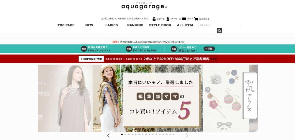 aquagarage公式サイト