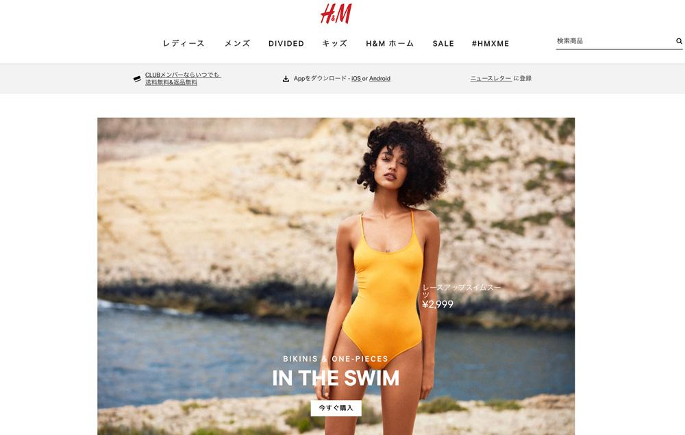 H&M公式サイト