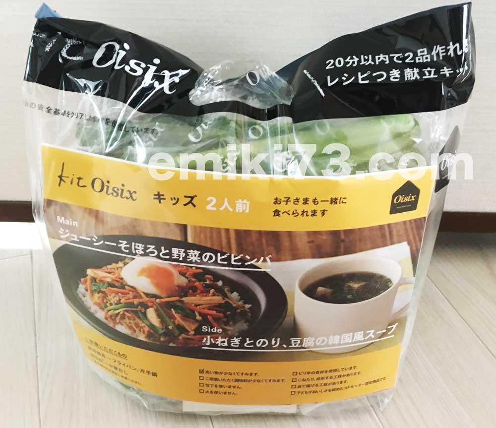 キットオイシックスのビビンバと韓国風スープ