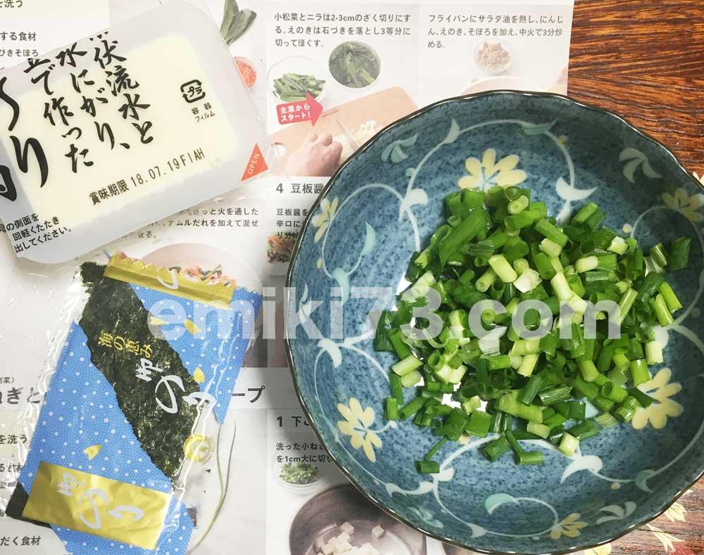 キットオイシックスの韓国風スープ材料