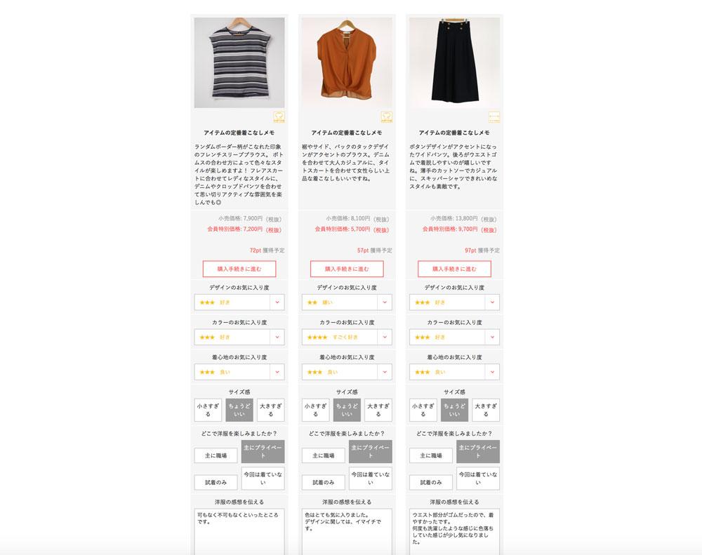 エアークローゼット3回目のファッション感想を伝える