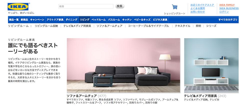 IKEA公式サイト